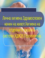 Лична хигиена