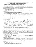 Уравнение на права в пространството