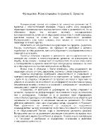 Фройдизъм Психосоциална теория на Е Ериксон