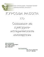 Опазване на културно-историческото наследство