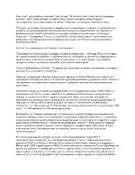 Кусрова работа по Комуникации и знание- Самсунг