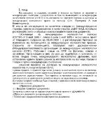 Инструкции за издаване ползване и контрол на билети