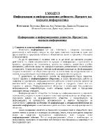 Информация и информационни дейности Предмет на науката информатика