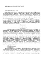 Класификация на компютърни мрежи
