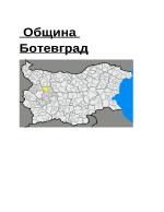 Община Ботевград