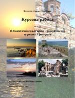 Югоизточна България - развитие на туризма Центрове