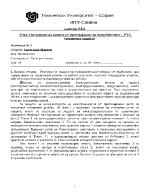 Изследване на защита от претоварване на потребителите РТА термична защита
