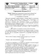 Определяне скоростта на звука чрез събиране на взаимно перпендикулярни хармонични трептения