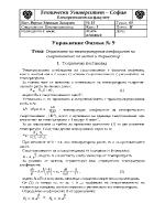 Определяне на температурния коефициент на съпротивление на метал и термистор