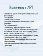 Изключения и NET