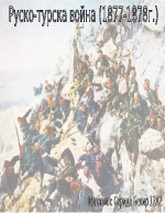 Руско-турска война
