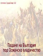 Падане на България под османско владичество 1393-1396