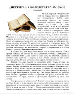 Песента на колелетата - Йовков