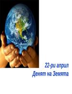 ден на земята