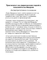 Трагизмът на лирическия герой в Поезията на Яворов