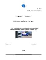 Планиране на производствения цикъл на продукт - натурални сокове на фирма Флорина - България АД