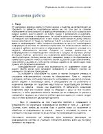 Инормационна система за училищен електронен дневник