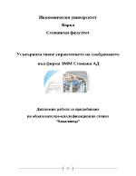 Усъвършенстване управлението на снабдяването във фирма