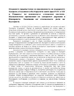 Основните предпоставки за проникването на модерните пазарни отношения в българските земи