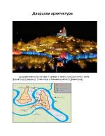 Дворцова архитектура през втората българска държава