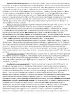 Албанския национален въпрос