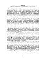 Протестантската етика и духът на капитализма - М Вебер