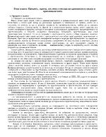 Предмет задачи система и методи на криминалистиката и криминологията