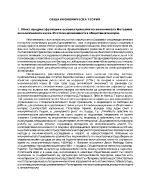 Предмет функции и основни принципи на икономиката методи на икономическата наука