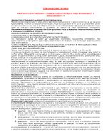 Държавен изпит по наказателноправни науки