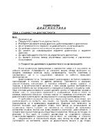 Диагностика и организационно развитие