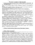 Системата на здравеопазване Ролята на финансирането за определяне на системата на ЗО