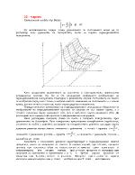 Разработени въпроси по топлотехника