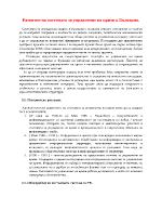 Развитие на системата за управление на кризи в България