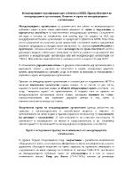 Международните организации като субекти на МПП Правосубектност на международните организации Понятие за право на международните организации