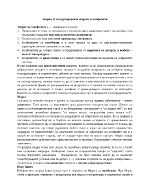 Теории за международните спорове и конфликти