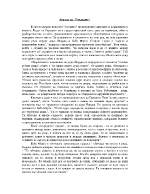 Анализ на Гераците от Елин Пелин