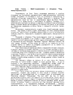 Елин Пелин Майстор-разказвач в сборника Под манастирската лоза