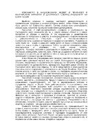 Изконното в националния живот и трайното в българския характер и душевност според разказите на Елин Пелин