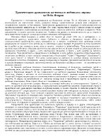 Трагическият драматизъм на човека в любовната лирика на Пейо Яворов