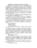 Социалното страдание в лириката на Яворов