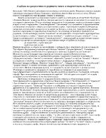 Съдбата на разделения от родината човек в творчеството на Яворов
