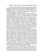 Й Йовков - Трудът доброто и любовта - прераждане в красота