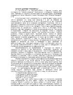 Анализ на Прозорец от Атанас Далчев