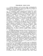 Атанас Далчев - човека в човека