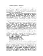 Любовта на героя - Д Дебелянов