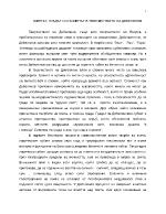 Бленът градът и споменът в творчеството на Дебелянов