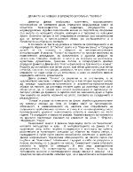 Драмата на човека и времето в романа Тютюн