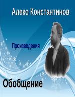 Произведения на Алеко Константинов