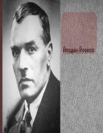 Йордан Йовков - живот и творчество