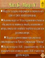 Анализ на лирически текст